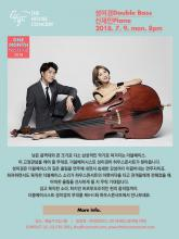 Promo for 640th The House Concert with Mikyung Sung and Jaemin Shin