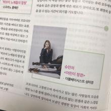 Mikyung Sung in 2020-05 Journal of Music (Korea)